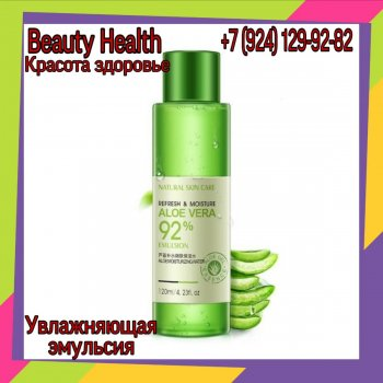 Увлажняющая эмульсия ROREC Natural Skin Care Aloe Vera 92% Emulsion.
