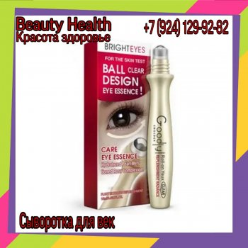 Сыворотка для век BioAqua Ball Designed Eye Essence Bright Eyes.