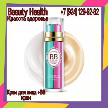 Крем для лица 2 в 1 Rorec Natural Flawless BB Cream, 25+25 г.